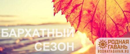 Бархатный сезон - база отдыха Родная гавань. Крым. Прибрежное.