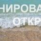Бронирование открыто - База отдыха Родная гавань